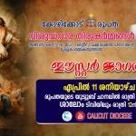 ഈസ്റ്റർ ജാഗരം. Rev. Dr. Varghese Chakkalakal, Bishop of Calicut