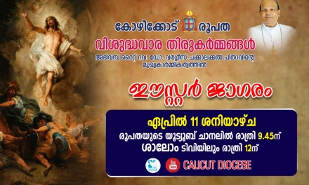ഈസ്റ്റർ ജാഗരം. Rev. Dr. Varghese Chakkalakal, Bishop of Calicut